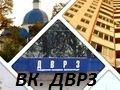 Група ВКонтакте ДВРЗ